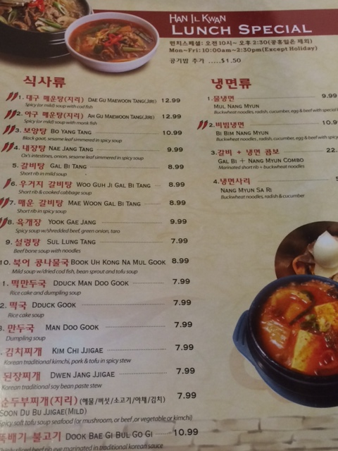 Han il kwan korean restaurant another buford highway gem the the world of korean cuisine which was perfecto although we had a little language barrier with our original waitress friendly english speaking well forumfinder Image collections